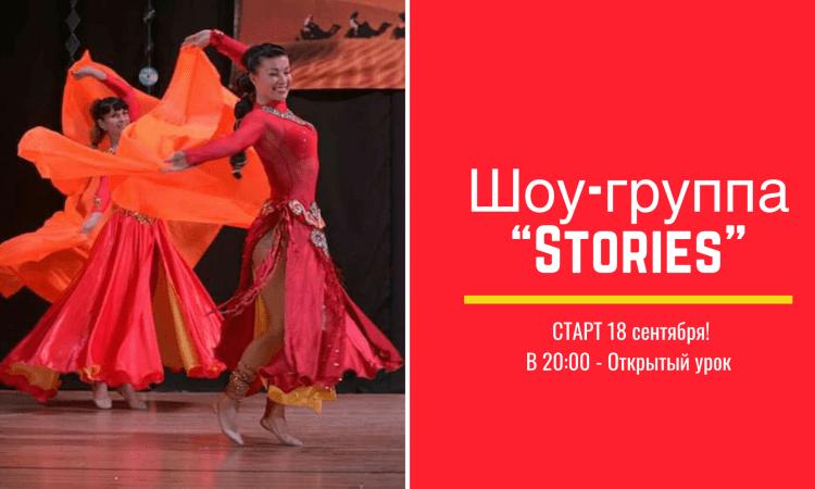 """Шоу–группа """"Stories"""" с Натальей Малюковой! Старт 18.09.2019!"""
