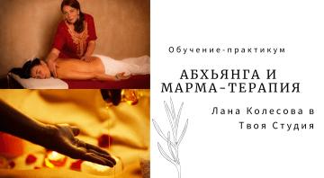 Обучение Абхьянга Киев