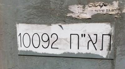 A few letters from Tel Aviv