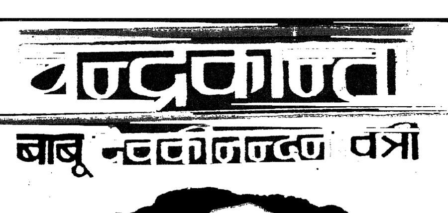 Chandrakanta Scans