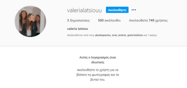 Βαλέρια Λάτσιου instagram