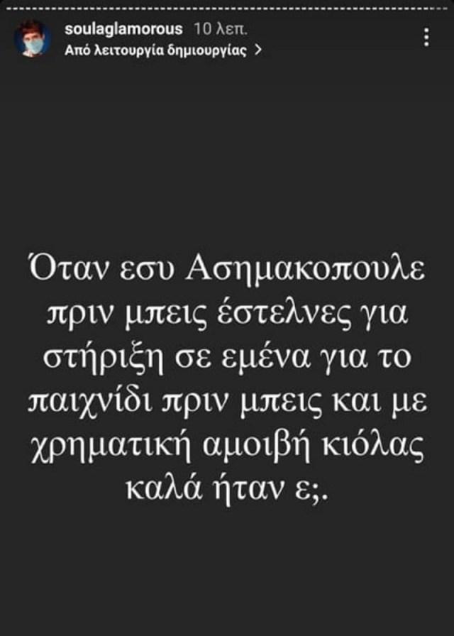 Survivor 4 Ασημακόπουλος