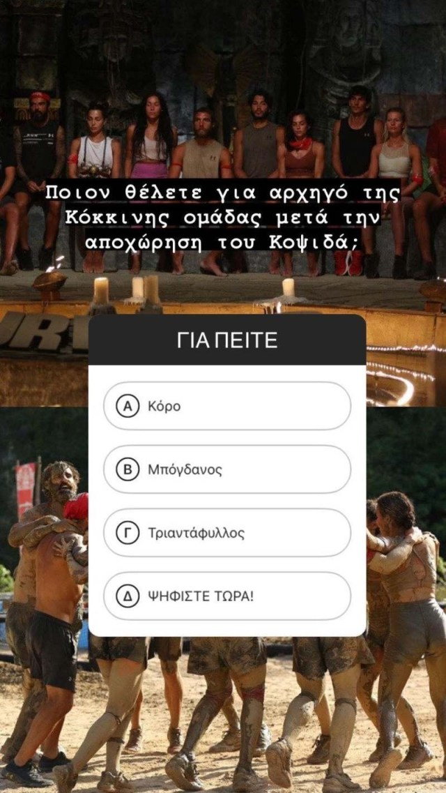 Insta poll Survivor 4 αρχηγός Κόκκινης ομάδας