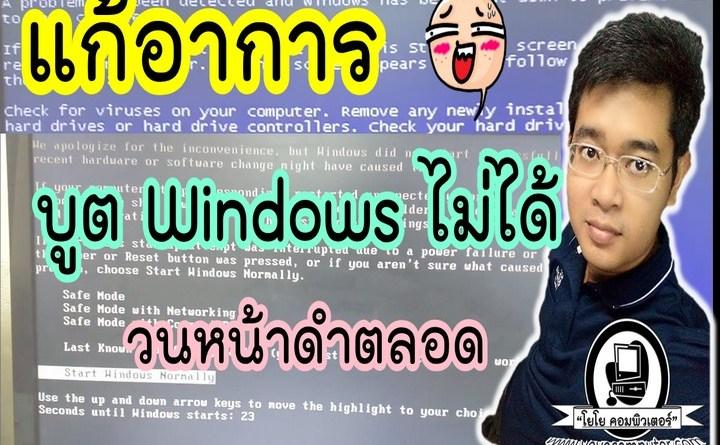 แก้อาการคอมพิวเตอร์บูตเข้า Windowsไม่ได้ กลับมาวนรีสตาร์ทตลอด