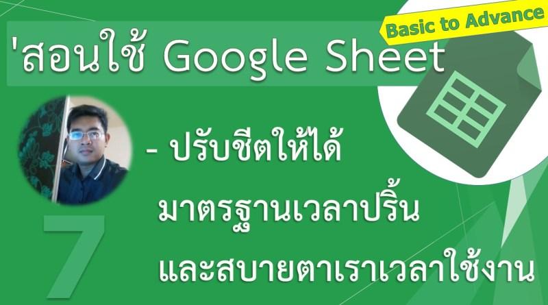 สอนใช้-Google-Sheets-ตอนที่-7-ปรับชีตให้ได้มาตรฐานเวลาปริ้นและสบายตาเราเวลาใช้งาน.jpg