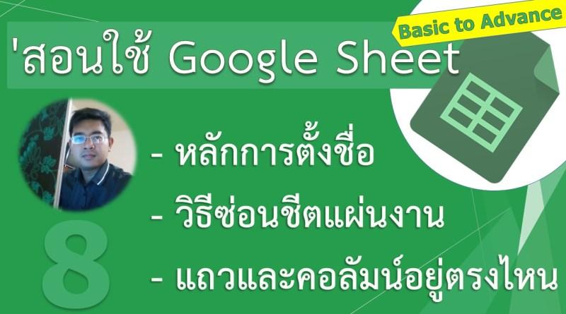 สอนใช้-Google-Sheets-ตอนที่-8-หลักการตั้งชื่อ-วิธีซ่อนชีตแผ่นงาน-แถวและคอลัมน์อยู่ตรงไหน