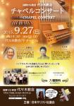 2015.9.27 チャペルコンサート