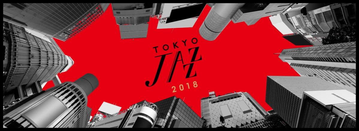 国内最大級のジャズ・フェスティバル 17th TOKYO JAZZ FESTIVAL the PLAZA
