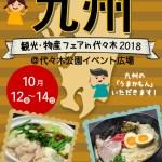 九州の「うまかもん」いただきます!九州観光・物産フェア in 代々木2018