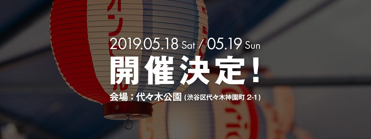 OKINAWAまつり2019