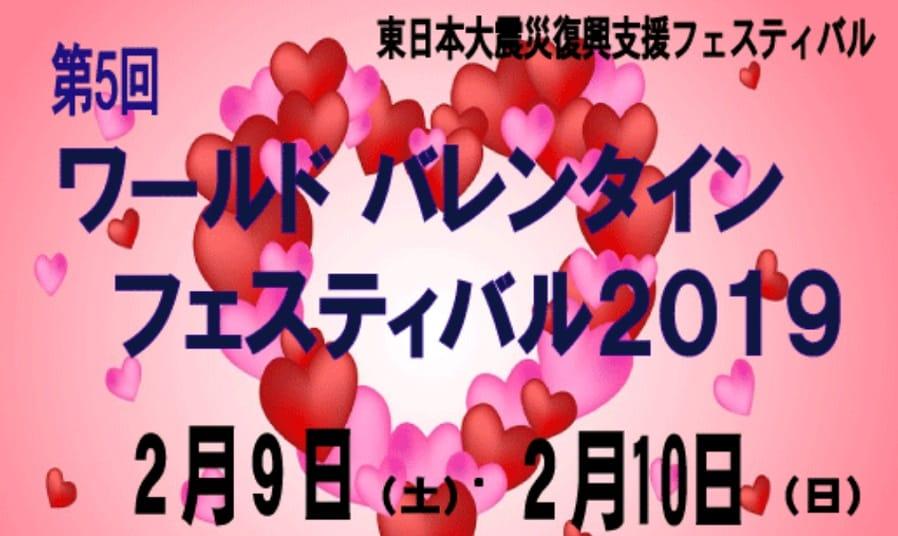 ワールドバレンタインフェスティバル2019