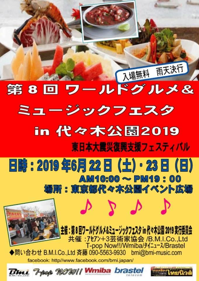 第8回ワールドグルメ&ミュージックフェスタ in 代々木公園2019