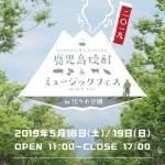 鹿児島焼酎&ミュージックフェス in 代々木公園