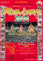 ~ナマステ・インディア2014~ 日本最大級のインド・フェスティバル