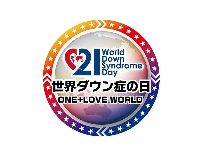 世界ダウン症の日2017〜ONE+LOVE WORLD