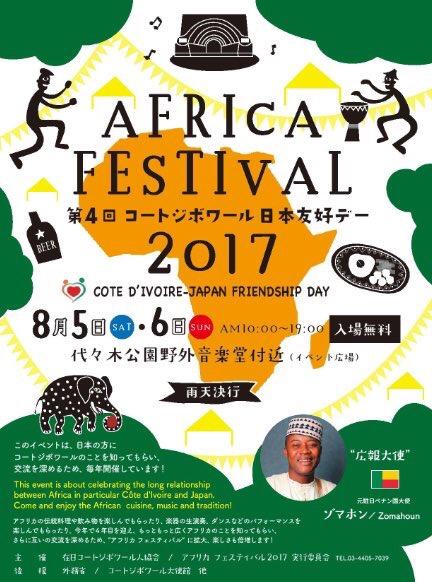 アフリカフェスティバル2017