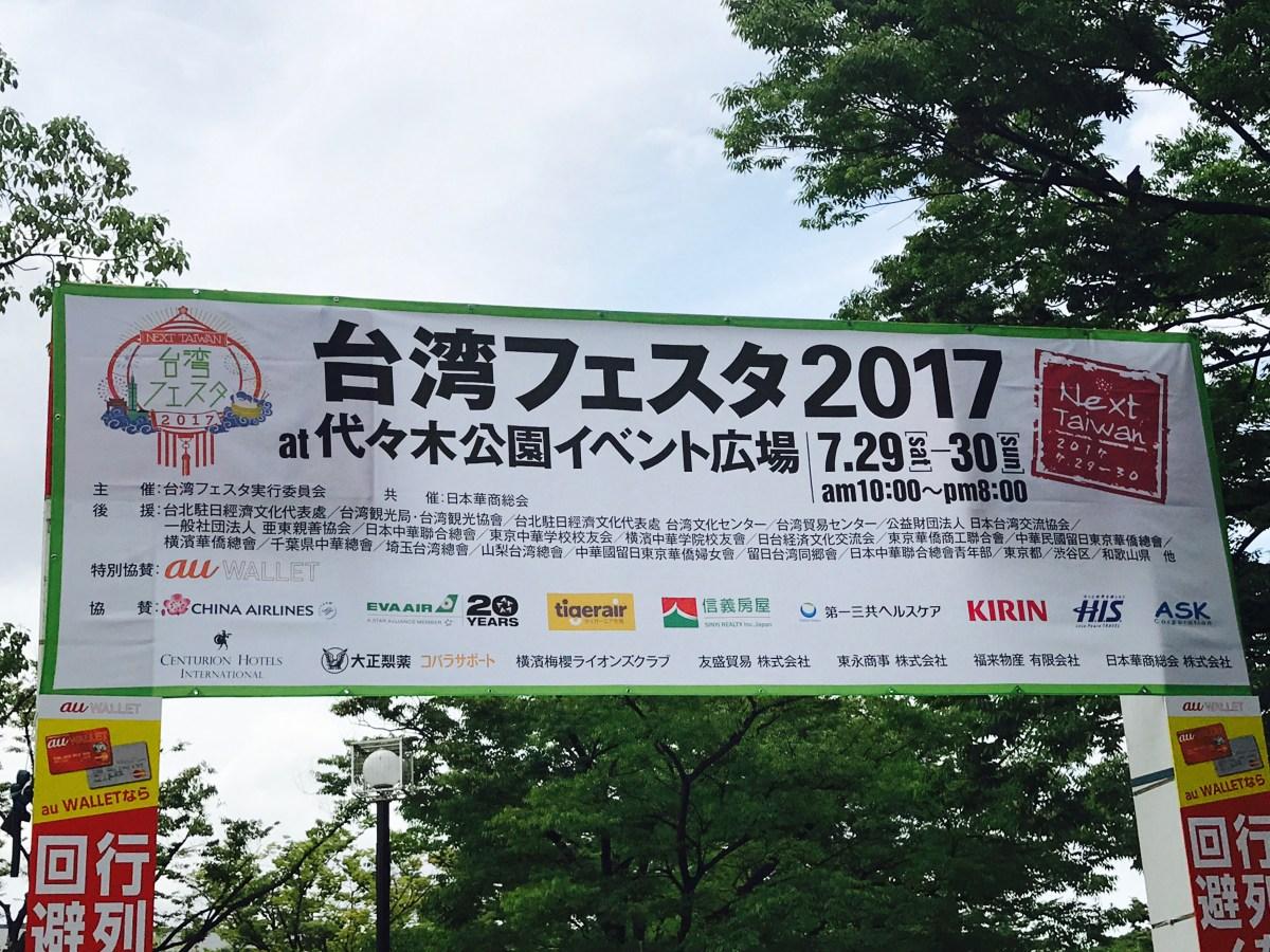 【今日の代々木公園】台湾フェスタ2017だヨヨ!