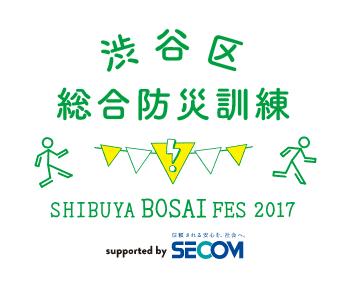 渋谷区総合防災訓練 SHIBUYA BOSAI FES 2017