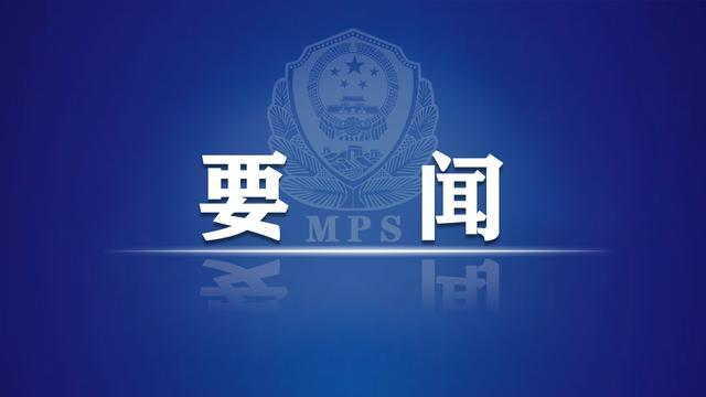 [Ministry of Public Security:Full support to cooperate with the National Security Agency in Hong Kong, fully guide and support the Hong Kong Police Force to stop riots and chaos] On July 4, the State Councilor, Secretary of the Party Committee of the Ministry of Public Security and Minister Zhao Kezhi presided over the convening of the Party Committee of the Ministry of Public Security (expanded ) The meeting, carefully conveying the spirit of the important speech of General Secretary Xi Jinping during the study of the 21st collective study of the Political Bureau of the Central Committee, and studying and implementing the opinions. Among them, the meeting pointed out that the spirit of the Fourth Plenary Session of the 19th CPC Central Committee