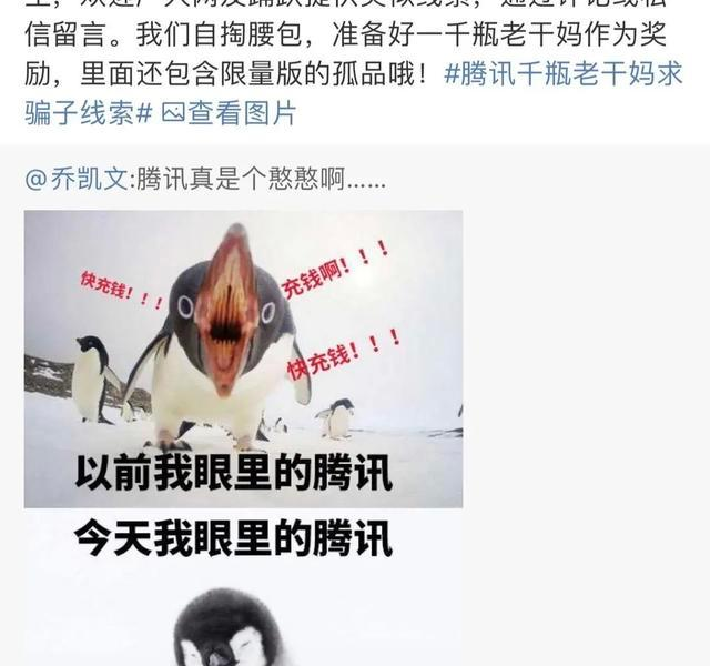 """Tencent responds to""""cheated"""":send 1,000 bottles of Lao Ganma for clues"""