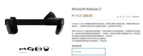 Microsoft HoloLens 2 listed, 27388 yuan is only sold to commercial institutions