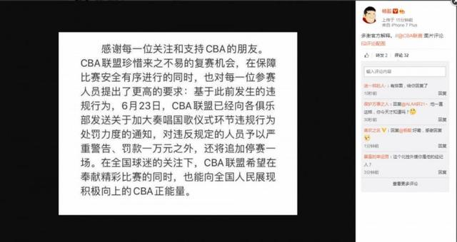 CBA official responded to Yang Yi's question:the latest penalty standards have been notified to the teams on June 23