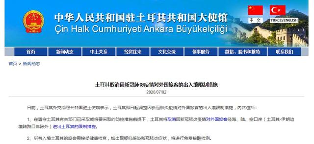 Turkey opens the border, or it may become the next overseas personnel to return home, the embassy in Turkey issued a warning