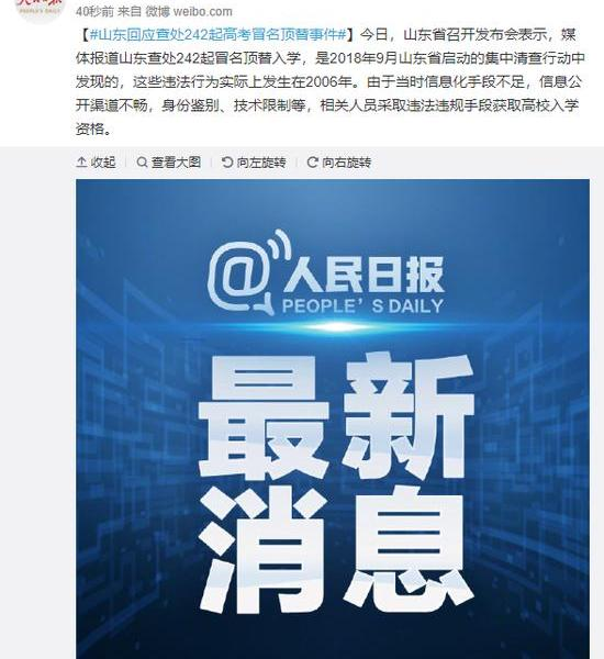 Shandong responded to the investigation and punishment of 242 impersonation incidents