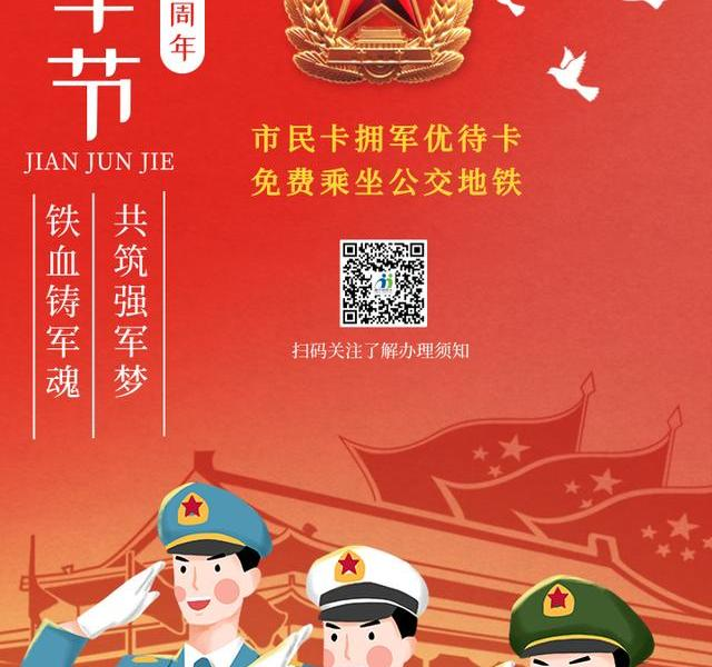 [From August 1st to 3rd, soldiers can ride for free at Nanning's Dongdong Bus Station]
