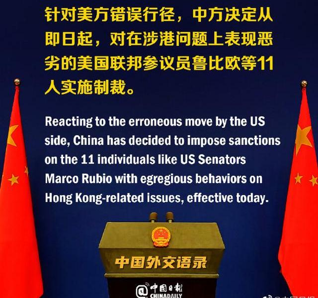Ministry of Foreign Affairs:China is ready to experience ups and downs in Sino-US relations