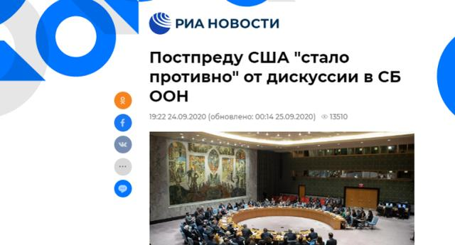 """""""Disgusted"""" by the content of the meeting? At the UN General Assembly, the U.S. representative's abrupt speech aroused anger"""