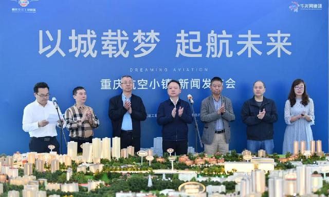 """""""City to Carry Dreams and Set Sail for the Future"""" Chongqing Aviation Town held a press conference"""
