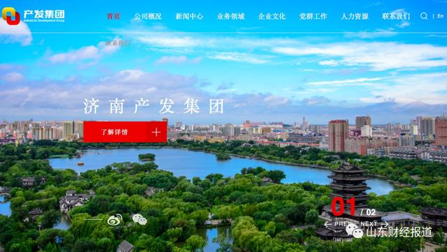 Jinan State-owned Assets Launches Cross-provincial M&A, Jinan Industry Development Group intends to acquire Guangdong Maoshuo Power