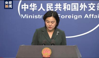 The US threatens sanctions against Ant Group and Tencent, the Ministry of Foreign Affairs:No different from modern pirates