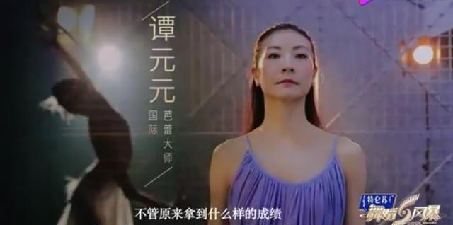 """Tan Yuanyuan will appear in""""Dancing Storm"""":43 years old, she was the youngest principal dancer of the San Francisco Ballet插图"""