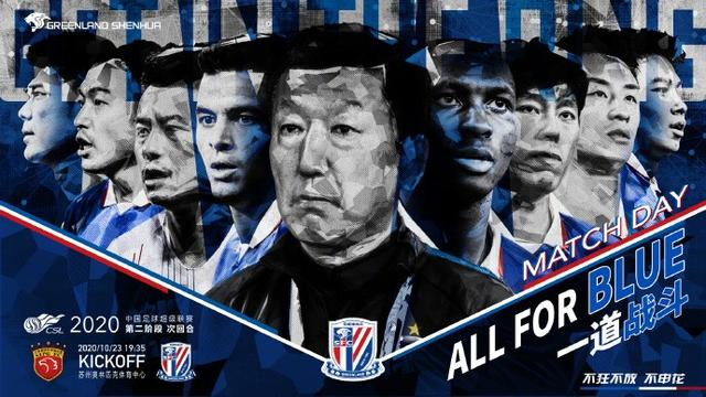 Shenhua releases posters for the second round of the Shanghai Hong Kong battle:a battle