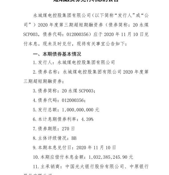 """Yongcheng Coal and Electricity Holdings:32.38 million yuan of interest paid by """"20 Yongmei SCP003"""" has been paid to the interest payment account for fixed income products receivable"""