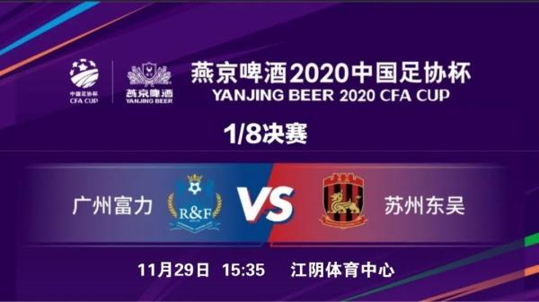 Guangzhou R&F played on the 29th, the Football Association Cup against Suzhou Soochow