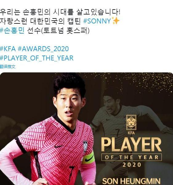 Sun Xingmin was elected Korean Footballer for the fifth time and became the first man in history