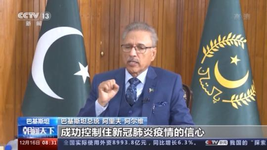 Exclusive interview with Pakistani president: Pakistan learns from China's experience and effectively responds to the epidemic