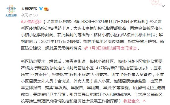 The Green Town Community in Jinpu New District, Dalian, Liaoning will be officially unblocked at 24:00 on January 7, 2021