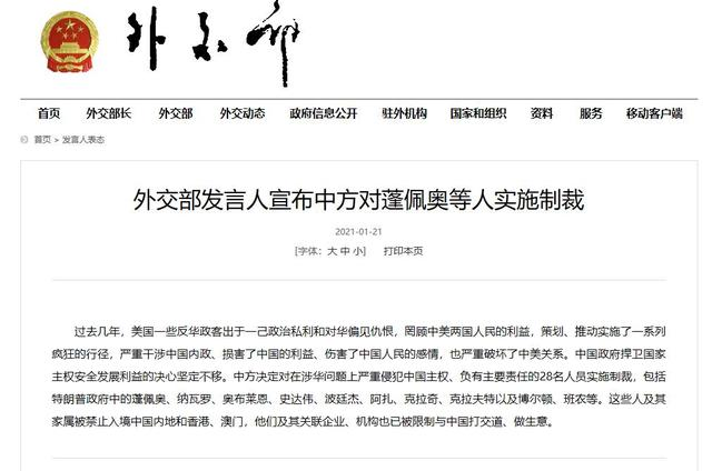 Heavy! The Ministry of Foreign Affairs announced that China sanctioned 28 Americans. What bad behaviors did the 10 named?
