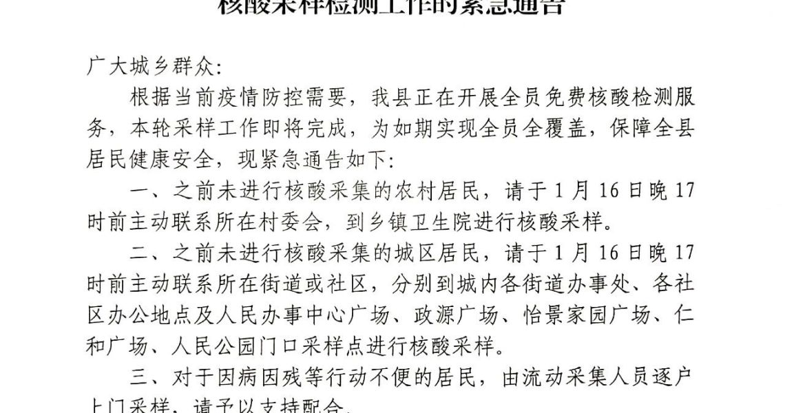 Qinggang County, Heilongjiang issued an emergency notice to launch free new coronavirus nucleic acid sampling and testing for all employees