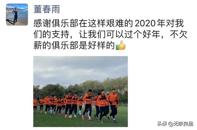 The Wuhan team members collectively called out the salary seeker as a shit-cutter