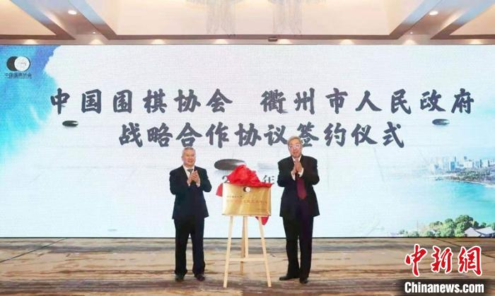 """Zhejiang Quzhou and the Chinese Chess Association jointly established the """"International Go Cultural Exchange Center"""""""