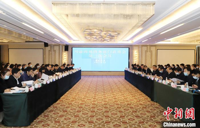 The Sichuan-Chongqing United Front Overseas Chinese Affairs Department held a joint meeting to promote the construction of the Chengdu-Chongqing dual-city economic circle