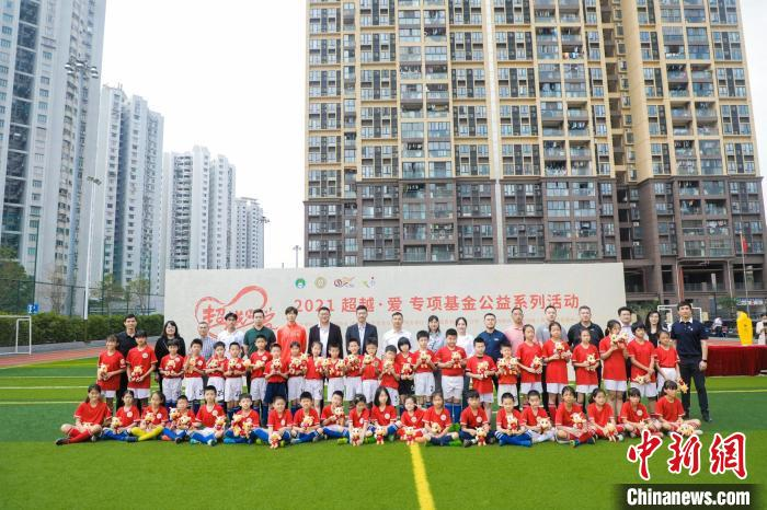 """The opening of the Chinese Super League """"Beyond-Love"""" special fund charity event held in Guangzhou"""