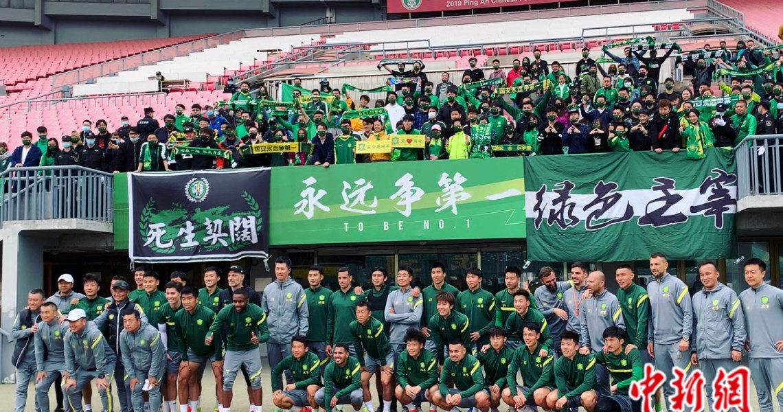 """497 days later, the Beijing home grandstand finally sounded the cry of """"Guoan"""""""