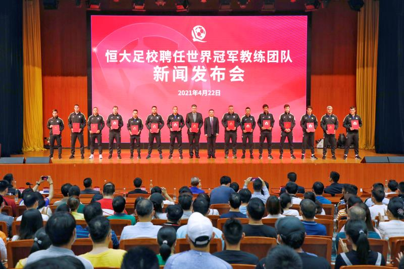 Evergrande Football School hires a world champion coach team to integrate South American and European styles