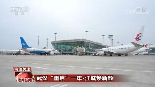 """Wuhan """"restarted"""" for one year"""